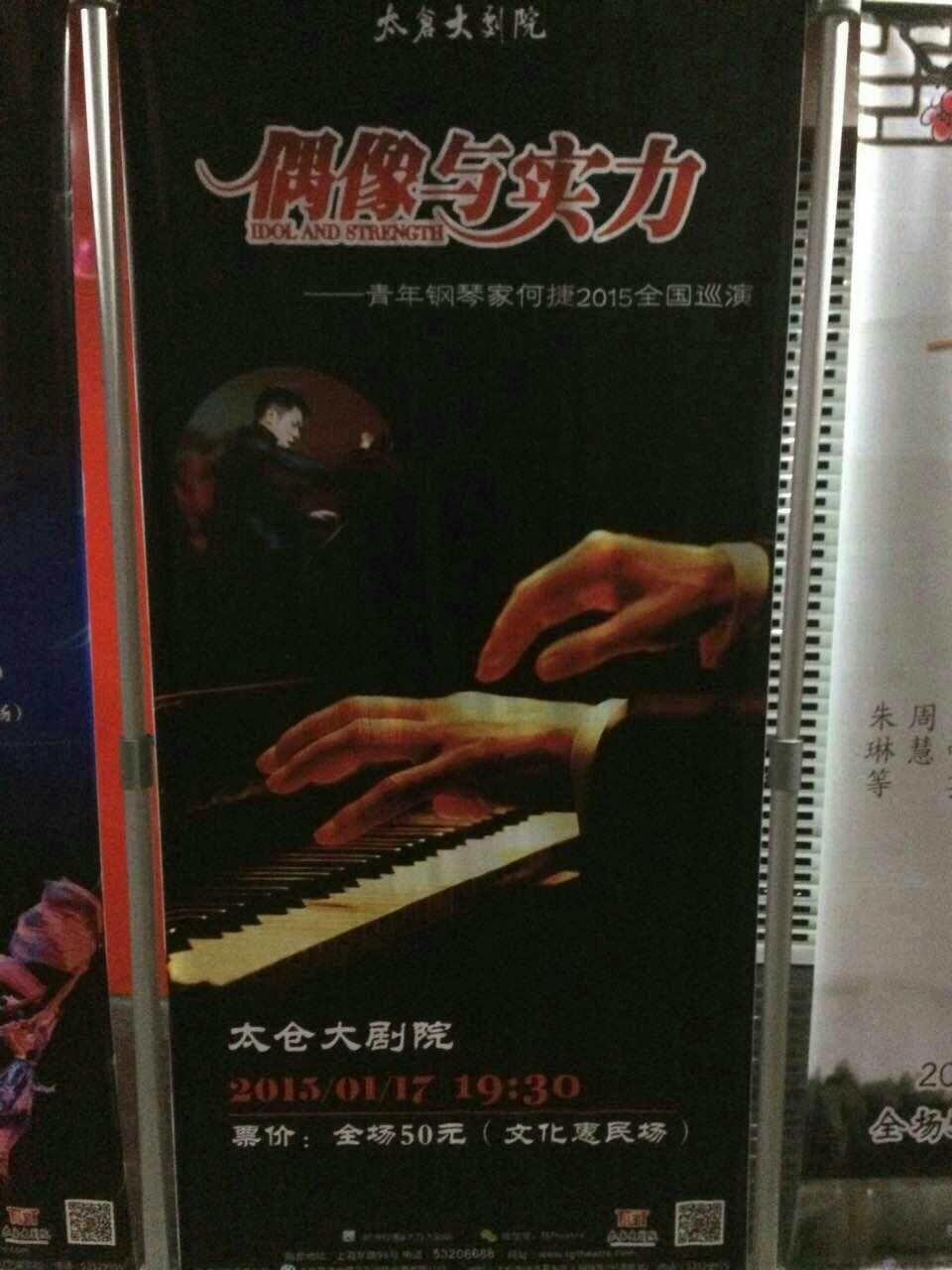 何捷为观众献上了《李斯特西班牙狂想曲》《前奏曲两首1,筝箫吟2,幽谷图片